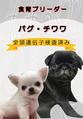 ブリーダー&サロン DogCrow
